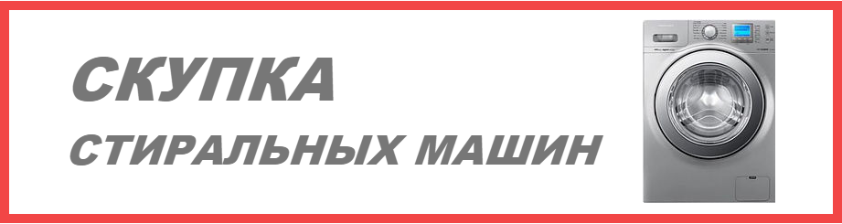 Утилизация стиральных машин самара сервисное обслуживание кондиционеров mitsubishi heavy