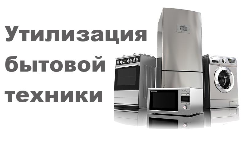 Утилизация холодильника в самаре утилизация стиральных машин в эльдорадо спб